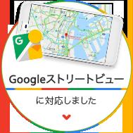 Googleストリートビューに対応しました